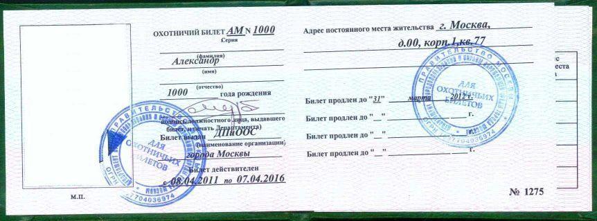 Ограничение срока действия охотничьего билета