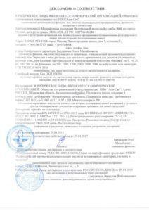 Декларация о соответствии препарата