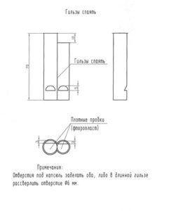 Схема для изготовления утиного манка из двух гильз