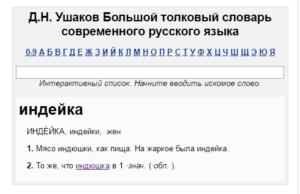"""Д.Н. Ушаков """"Большой толковый словарь"""""""