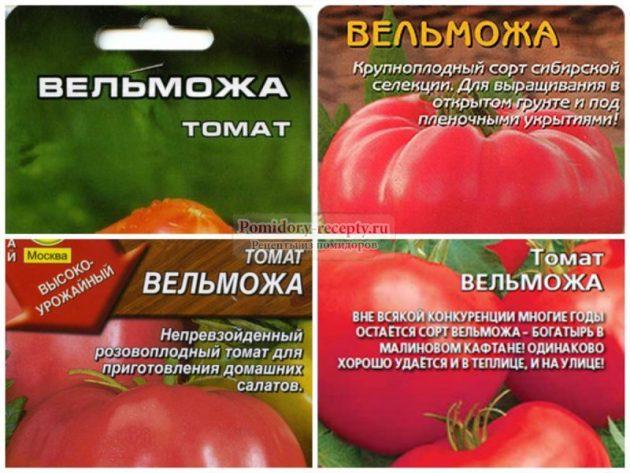 Достоинства томата Вельможа